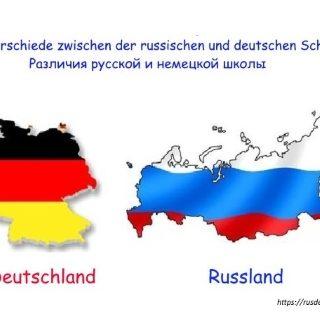 Русская и немецкая школа